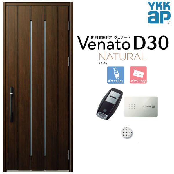 玄関ドア YKKap Venato D30 N10 片開きドア スマートコントロールキー W922×H2330mm D4/D2仕様 YKK 断熱玄関ドア ヴェナート 新設 おしゃれ リフォーム kenzai