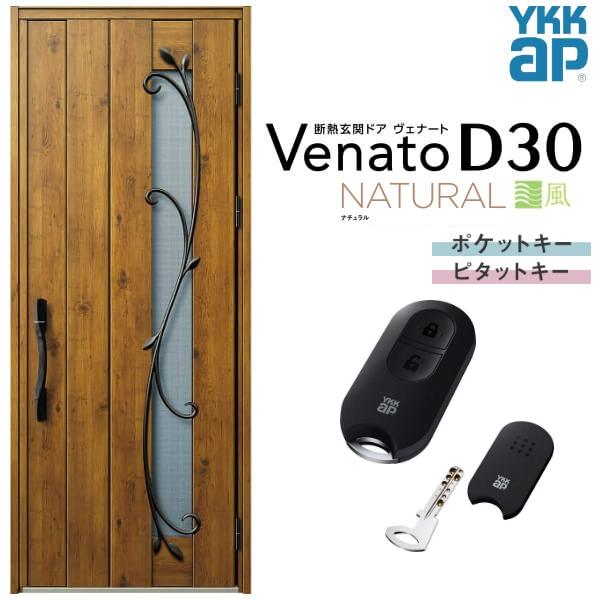 通風玄関ドア YKKap Venato D30 N11T 片開きドア スマートコントロールキー W922×H2330mm D4/D2仕様 YKK 断熱玄関ドア ヴェナート 新設 おしゃれ リフォーム kenzai