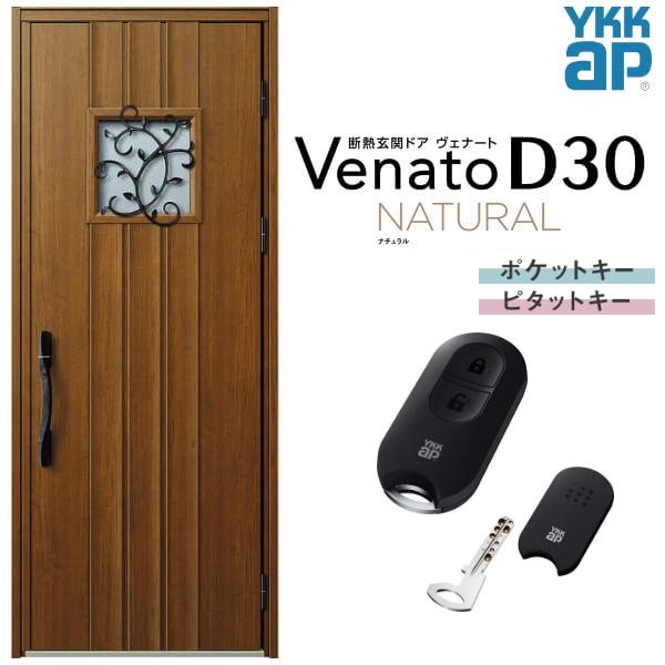 【後払い手数料無料】 玄関ドア YKKap Venato D30 N13 片開きドア スマートコントロールキー W922×H2330mm D4/D2仕様 YKK 断熱玄関ドア ヴェナート 新設 おしゃれ リフォーム kenzai, リトルタフ d98e469d