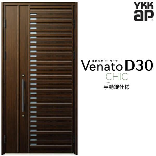 【5月はエントリーでP10倍】玄関ドア YKKap Venato D30 C01 親子ドア(入隅用) 手動錠仕様 W1135×H2330mm D4/D2仕様 YKK 断熱玄関ドア ヴェナート 新設 おしゃれ リフォーム kenzai