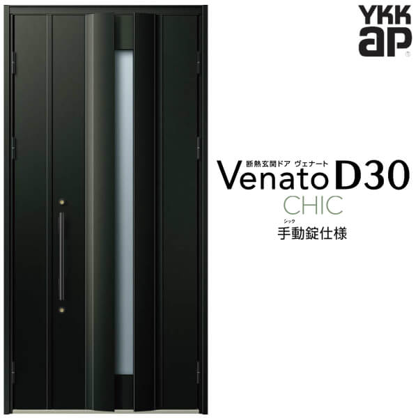 【5月はエントリーでP10倍】玄関ドア YKKap Venato D30 C04 親子ドア(入隅用) 手動錠仕様 W1135×H2330mm D4/D2仕様 YKK 断熱玄関ドア ヴェナート 新設 おしゃれ リフォーム kenzai