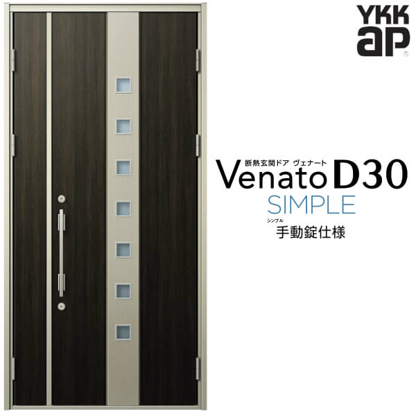玄関ドア YKKap Venato D30 F05 親子ドア(入隅用) 手動錠仕様 W1135×H2330mm D4/D2仕様 YKK 断熱玄関ドア ヴェナート 新設 おしゃれ リフォーム kenzai