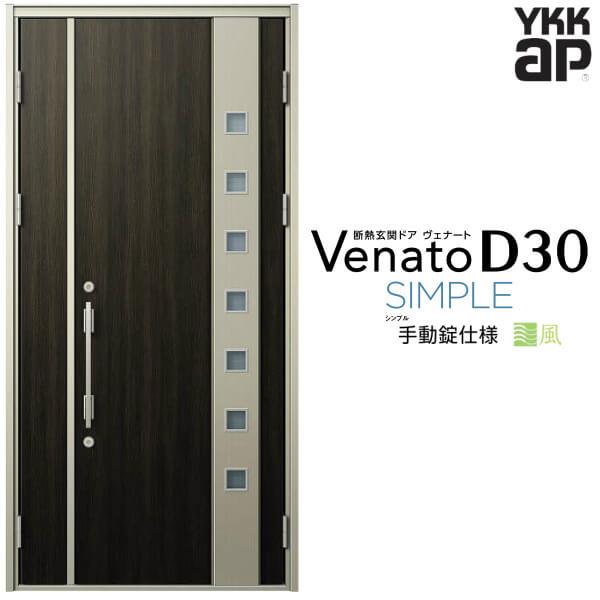 通風玄関ドア YKKap Venato D30 F06T 親子ドア(入隅用) 手動錠仕様 W1135×H2330mm D4/D2仕様 YKK 断熱玄関ドア ヴェナート 新設 おしゃれ リフォーム kenzai