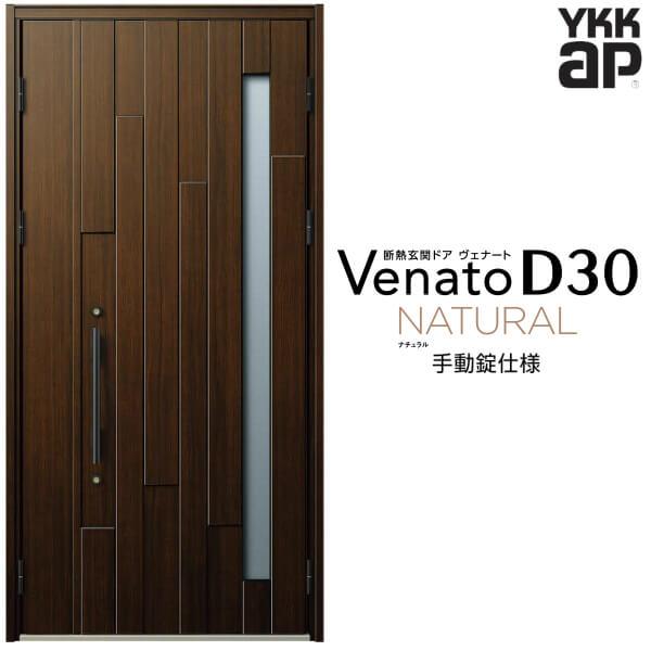 【5月はエントリーでP10倍】玄関ドア YKKap Venato D30 N01 親子ドア(入隅用) 手動錠仕様 W1135×H2330mm D4/D2仕様 YKK 断熱玄関ドア ヴェナート 新設 おしゃれ リフォーム kenzai