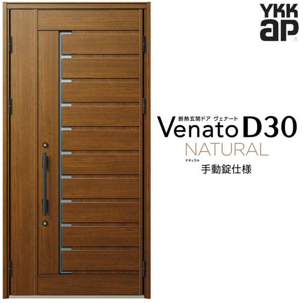 【5月はエントリーでP10倍】玄関ドア YKKap Venato D30 N02 親子ドア(入隅用) 手動錠仕様 W1135×H2330mm D4/D2仕様 YKK 断熱玄関ドア ヴェナート 新設 おしゃれ リフォーム kenzai