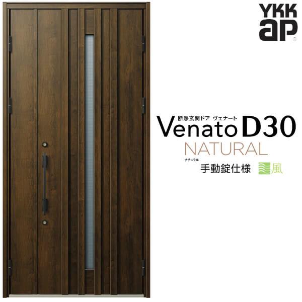 通風玄関ドア YKKap Venato D30 N07T 親子ドア(入隅用) 手動錠仕様 W1135×H2330mm D4/D2仕様 YKK 断熱玄関ドア ヴェナート 新設 おしゃれ リフォーム kenzai