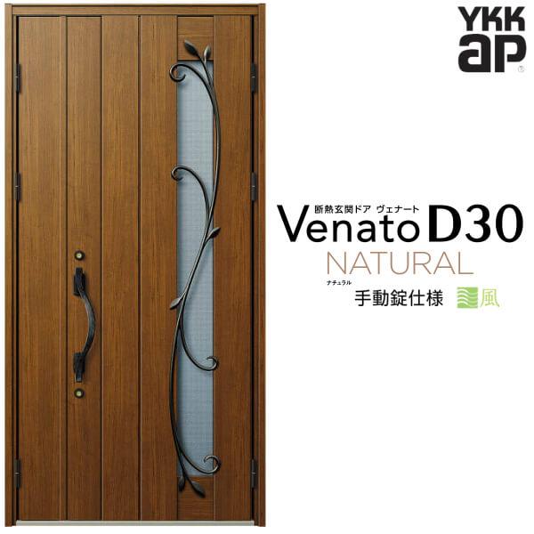通風玄関ドア YKKap Venato D30 N11T 親子ドア(入隅用) 手動錠仕様 W1135×H2330mm D4/D2仕様 YKK 断熱玄関ドア ヴェナート 新設 おしゃれ リフォーム kenzai