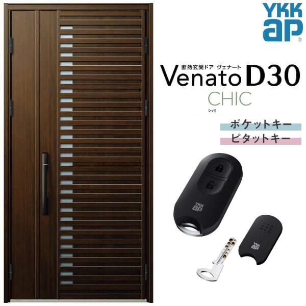 玄関ドア YKKap Venato D30 C01 親子ドア(入隅用) スマートコントロールキー W1135×H2330mm D4/D2仕様 YKK 断熱玄関ドア ヴェナート 新設 おしゃれ リフォーム kenzai