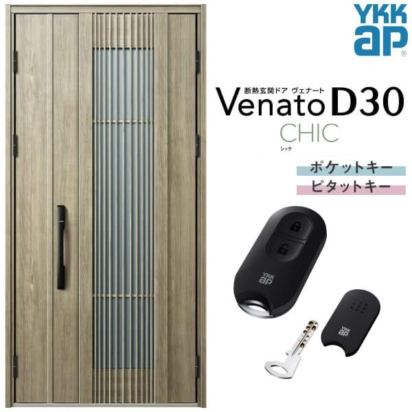 【5月はエントリーでP10倍】玄関ドア YKKap Venato D30 C02 親子ドア(入隅用) スマートコントロールキー W1135×H2330mm D4/D2仕様 YKK 断熱玄関ドア ヴェナート 新設 おしゃれ リフォーム kenzai