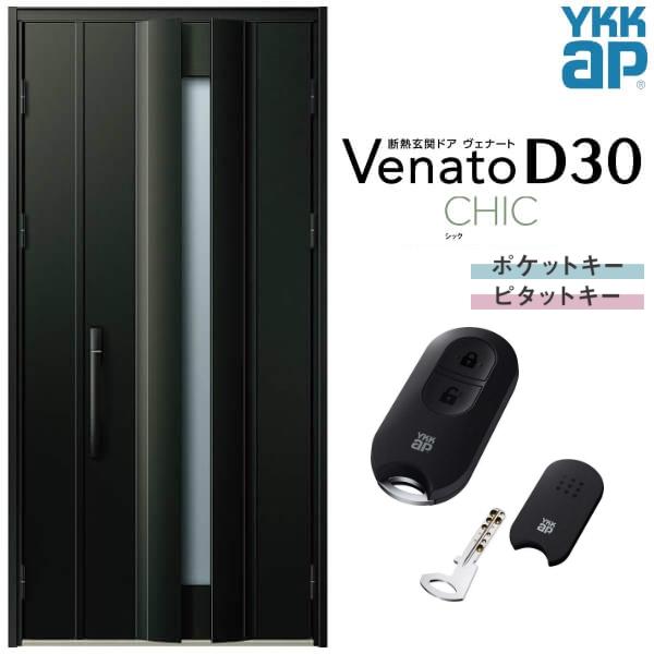 【5月はエントリーでP10倍】玄関ドア YKKap Venato D30 C04 親子ドア(入隅用) スマートコントロールキー W1135×H2330mm D4/D2仕様 YKK 断熱玄関ドア ヴェナート 新設 おしゃれ リフォーム kenzai