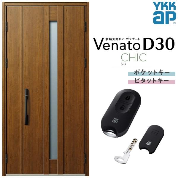 玄関ドア YKKap Venato D30 C07 親子ドア(入隅用) スマートコントロールキー W1135×H2330mm D4/D2仕様 YKK 断熱玄関ドア ヴェナート 新設 おしゃれ リフォーム kenzai