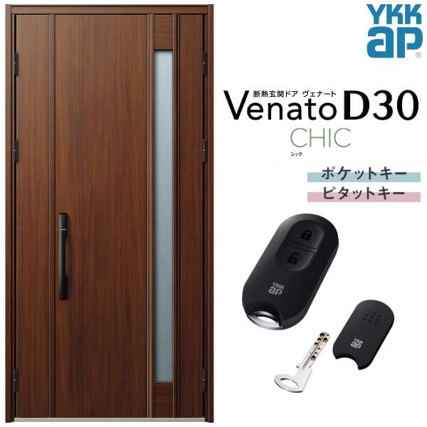 玄関ドア YKKap Venato D30 C09 親子ドア(入隅用) スマートコントロールキー W1135×H2330mm D4/D2仕様 YKK 断熱玄関ドア ヴェナート 新設 おしゃれ リフォーム kenzai