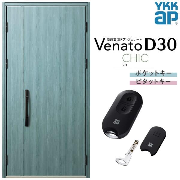 【5月はエントリーでP10倍】玄関ドア YKKap Venato D30 C10 親子ドア(入隅用) スマートコントロールキー W1135×H2330mm D4/D2仕様 YKK 断熱玄関ドア ヴェナート 新設 おしゃれ リフォーム kenzai