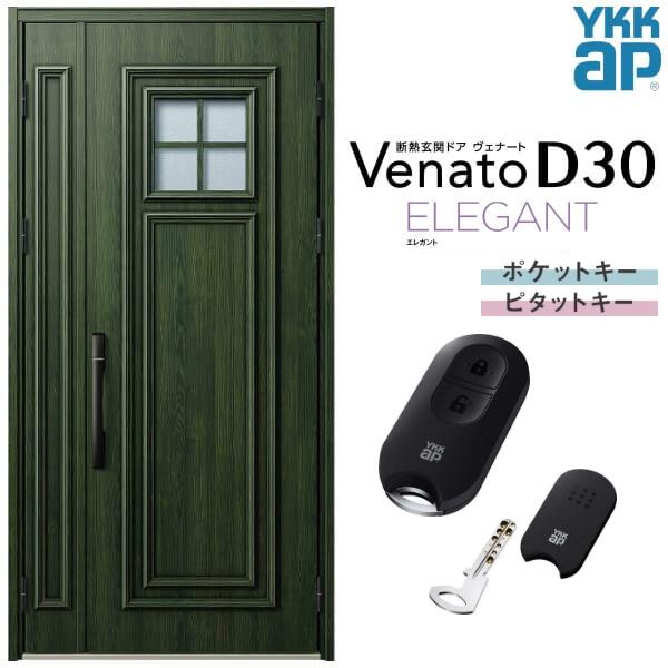 玄関ドア YKKap Venato D30 E04 親子ドア(入隅用) スマートコントロールキー W1135×H2330mm D4/D2仕様 YKK 断熱玄関ドア ヴェナート 新設 おしゃれ リフォーム kenzai