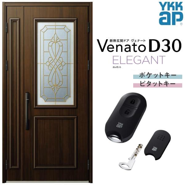 【5月はエントリーでP10倍】玄関ドア YKKap Venato D30 E07 親子ドア(入隅用) スマートコントロールキー W1135×H2330mm D4/D2仕様 YKK 断熱玄関ドア ヴェナート 新設 おしゃれ リフォーム kenzai