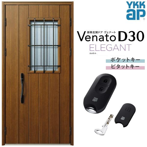 【5月はエントリーでP10倍】玄関ドア YKKap Venato D30 E12 親子ドア(入隅用) スマートコントロールキー W1135×H2330mm D4/D2仕様 YKK 断熱玄関ドア ヴェナート 新設 おしゃれ リフォーム kenzai