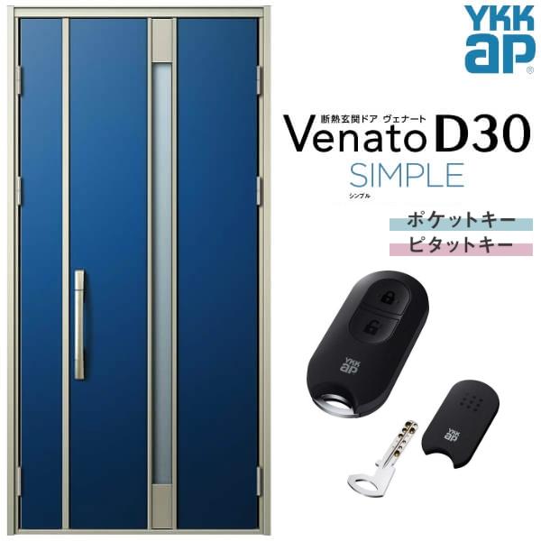 【5月はエントリーでP10倍】玄関ドア YKKap Venato D30 F01 親子ドア(入隅用) スマートコントロールキー W1135×H2330mm D4/D2仕様 YKK 断熱玄関ドア ヴェナート 新設 おしゃれ リフォーム kenzai