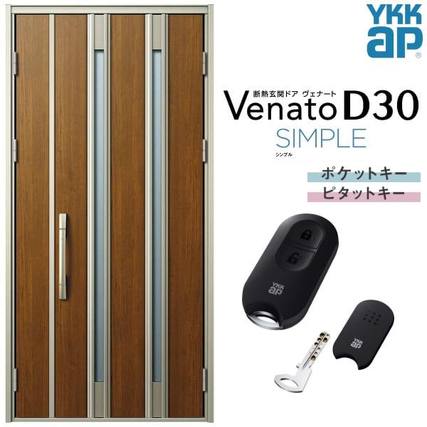 【5月はエントリーでP10倍】玄関ドア YKKap Venato D30 F04 親子ドア(入隅用) スマートコントロールキー W1135×H2330mm D4/D2仕様 YKK 断熱玄関ドア ヴェナート 新設 おしゃれ リフォーム kenzai