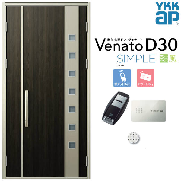 通風玄関ドア YKKap Venato D30 F06T 親子ドア(入隅用) スマートコントロールキー W1135×H2330mm D4/D2仕様 YKK 断熱玄関ドア ヴェナート おしゃれ リフォーム kenzai