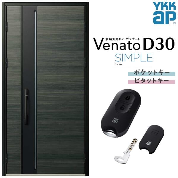 玄関ドア YKKap Venato D30 F10 親子ドア(入隅用) スマートコントロールキー W1135×H2330mm D4/D2仕様 YKK 断熱玄関ドア ヴェナート 新設 おしゃれ リフォーム kenzai