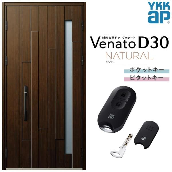 玄関ドア YKKap Venato D30 N01 親子ドア(入隅用) スマートコントロールキー W1135×H2330mm D4/D2仕様 YKK 断熱玄関ドア ヴェナート 新設 おしゃれ リフォーム kenzai
