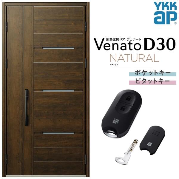 玄関ドア YKKap Venato D30 N03 親子ドア(入隅用) スマートコントロールキー W1135×H2330mm D4/D2仕様 YKK 断熱玄関ドア ヴェナート 新設 おしゃれ リフォーム kenzai