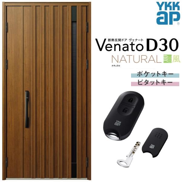通風玄関ドア YKKap Venato D30 N06T 親子ドア(入隅用) スマートコントロールキー W1135×H2330mm D4/D2仕様 YKK 断熱玄関ドア ヴェナート おしゃれ リフォーム kenzai
