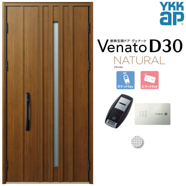 玄関ドア YKKap Venato D30 N07 親子ドア(入隅用) スマートコントロールキー W1135×H2330mm D4/D2仕様 YKK 断熱玄関ドア ヴェナート 新設 おしゃれ リフォーム kenzai