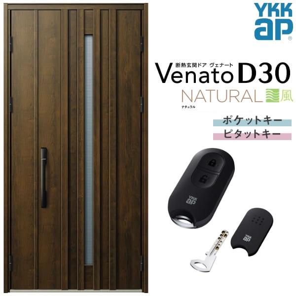 【5月はエントリーでP10倍】通風玄関ドア YKKap Venato D30 N07T 親子ドア(入隅用) スマートコントロールキー W1135×H2330mm D4/D2仕様 YKK 断熱玄関ドア ヴェナート おしゃれ リフォーム kenzai