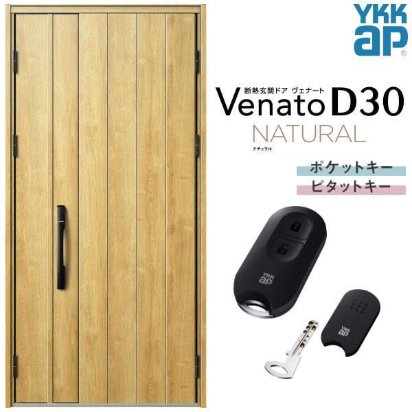 玄関ドア YKKap Venato D30 N08 親子ドア(入隅用) スマートコントロールキー W1135×H2330mm D4/D2仕様 YKK 断熱玄関ドア ヴェナート 新設 おしゃれ リフォーム kenzai