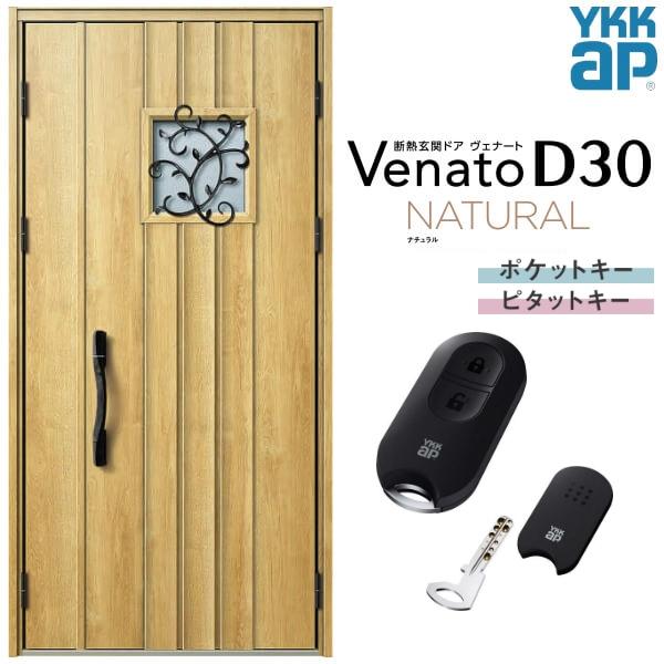 玄関ドア YKKap Venato D30 N13 親子ドア(入隅用) スマートコントロールキー W1135×H2330mm D4/D2仕様 YKK 断熱玄関ドア ヴェナート 新設 おしゃれ リフォーム kenzai