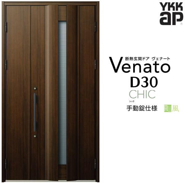 通風玄関ドア YKKap Venato D30 C04T 親子ドア 手動錠仕様 W1235×H2330mm D4/D2仕様 YKK 断熱玄関ドア ヴェナート 新設 おしゃれ リフォーム kenzai