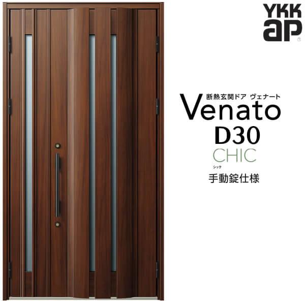【5月はエントリーでP10倍】玄関ドア YKKap Venato D30 C05 親子ドア 手動錠仕様 W1235×H2330mm D4/D2仕様 YKK 断熱玄関ドア ヴェナート 新設 おしゃれ リフォーム kenzai