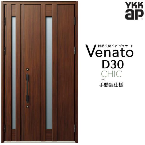 【5月はエントリーでP10倍】玄関ドア YKKap Venato D30 C07 親子ドア 手動錠仕様 W1235×H2330mm D4/D2仕様 YKK 断熱玄関ドア ヴェナート 新設 おしゃれ リフォーム kenzai