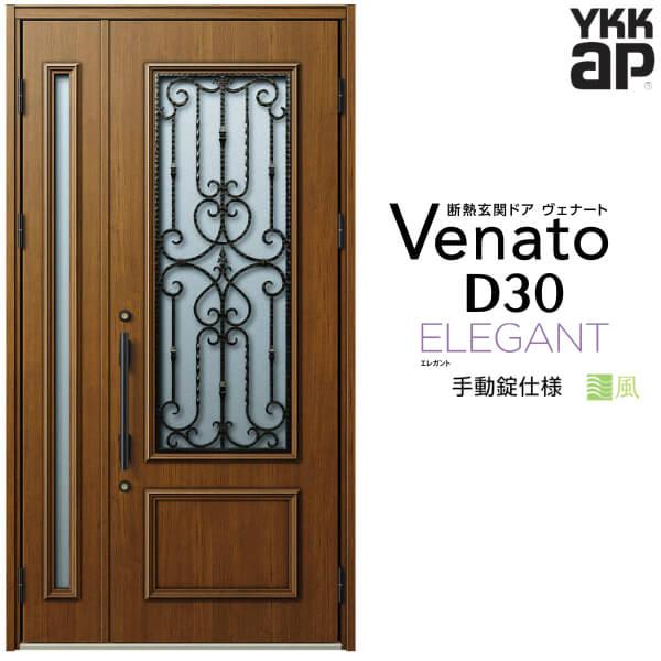 【5月はエントリーでP10倍】玄関ドア YKKap Venato D30 E05 親子ドア 手動錠仕様 W1235×H2330mm D4/D2仕様 YKK 断熱玄関ドア ヴェナート 新設 おしゃれ リフォーム kenzai