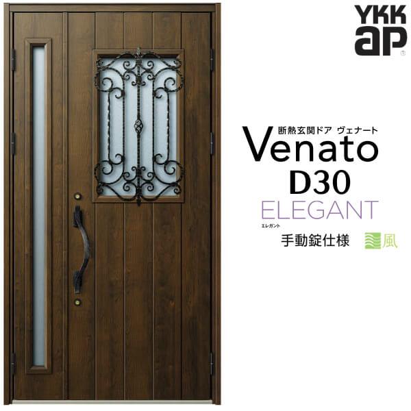 【5月はエントリーでP10倍】玄関ドア YKKap Venato D30 E11 親子ドア 手動錠仕様 W1235×H2330mm D4/D2仕様 YKK 断熱玄関ドア ヴェナート 新設 おしゃれ リフォーム kenzai