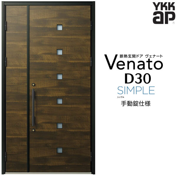 【5月はエントリーでP10倍】玄関ドア YKKap Venato D30 F07 親子ドア 手動錠仕様 W1235×H2330mm D4/D2仕様 YKK 断熱玄関ドア ヴェナート 新設 おしゃれ リフォーム kenzai