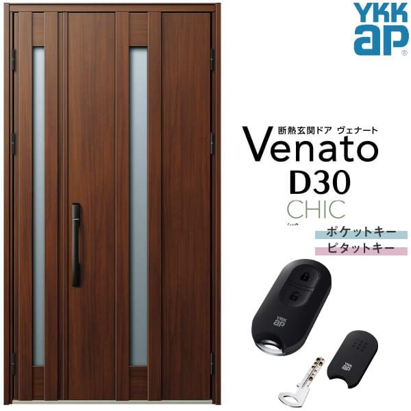 【5月はエントリーでP10倍】玄関ドア YKKap Venato D30 C07 親子ドア スマートコントロールキー W1235×H2330mm D4/D2仕様 YKK 断熱玄関ドア ヴェナート 新設 おしゃれ リフォーム kenzai