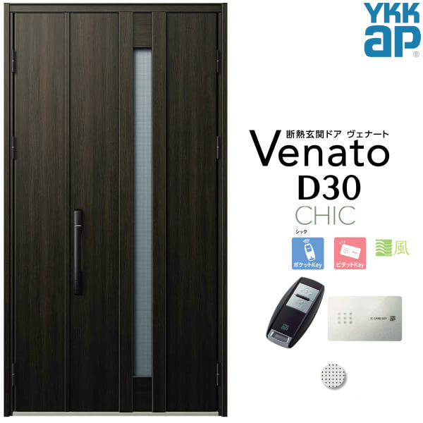 【5月はエントリーでP10倍】通風玄関ドア YKKap Venato D30 C07T 親子ドア スマートコントロールキー W1235×H2330mm D4/D2仕様 YKK 断熱玄関ドア ヴェナート 新設 おしゃれ リフォーム kenzai