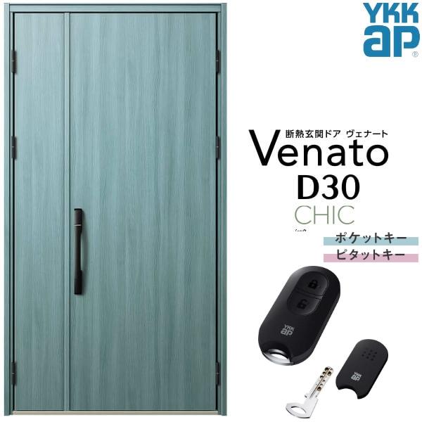【5月はエントリーでP10倍】玄関ドア YKKap Venato D30 C10 親子ドア スマートコントロールキー W1235×H2330mm D4/D2仕様 YKK 断熱玄関ドア ヴェナート 新設 おしゃれ リフォーム kenzai