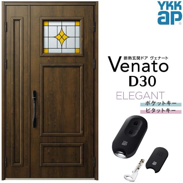 【5月はエントリーでP10倍】玄関ドア YKKap Venato D30 E02 親子ドア スマートコントロールキー W1235×H2330mm D4/D2仕様 YKK 断熱玄関ドア ヴェナート 新設 おしゃれ リフォーム kenzai