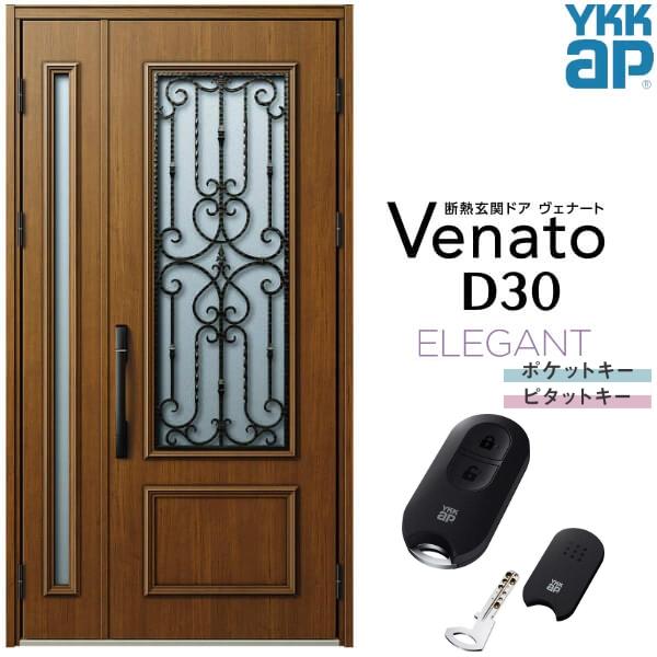 玄関ドア YKKap Venato D30 E05 親子ドア スマートコントロールキー W1235×H2330mm D4/D2仕様 YKK 断熱玄関ドア ヴェナート 新設 おしゃれ リフォーム kenzai