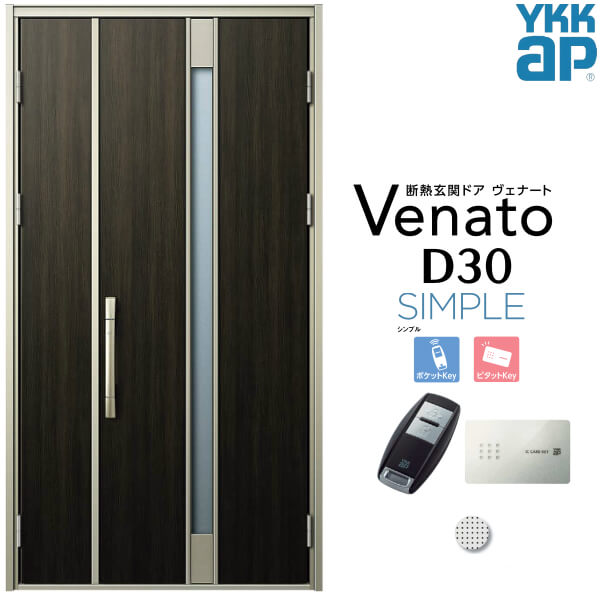 【5月はエントリーでP10倍】玄関ドア YKKap Venato D30 F01 親子ドア スマートコントロールキー W1235×H2330mm D4/D2仕様 YKK 断熱玄関ドア ヴェナート 新設 おしゃれ リフォーム kenzai
