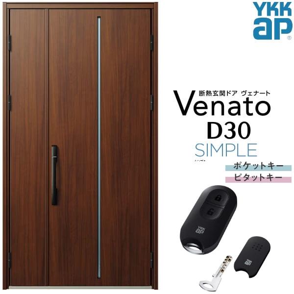 玄関ドア YKKap Venato D30 F02 親子ドア スマートコントロールキー W1235×H2330mm D4/D2仕様 YKK 断熱玄関ドア ヴェナート 新設 おしゃれ リフォーム kenzai