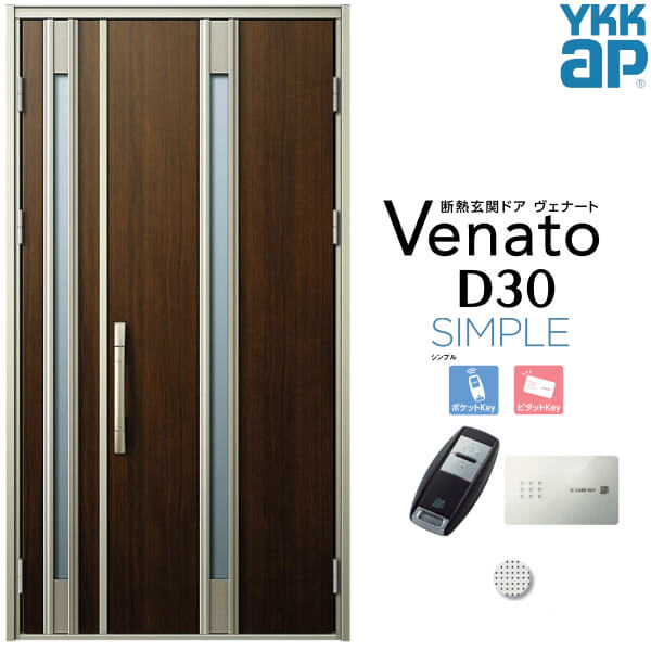 【5月はエントリーでP10倍】玄関ドア YKKap Venato D30 F03 親子ドア スマートコントロールキー W1235×H2330mm D4/D2仕様 YKK 断熱玄関ドア ヴェナート 新設 おしゃれ リフォーム kenzai