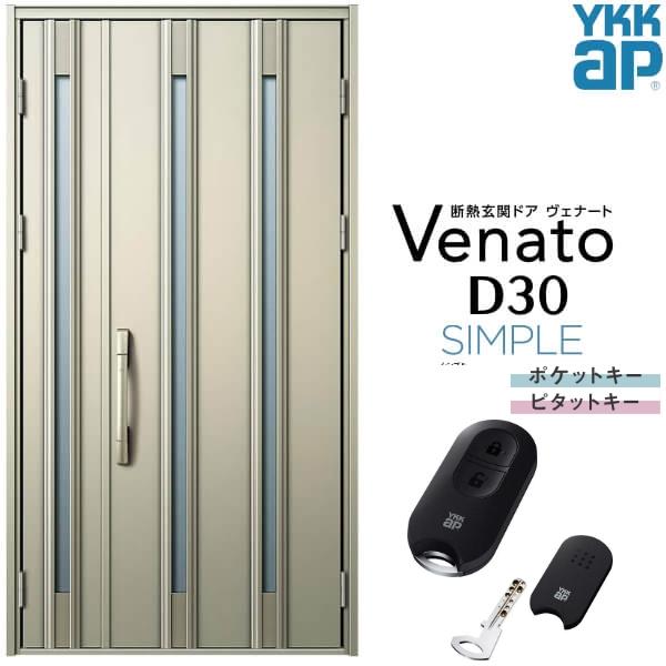 玄関ドア YKKap Venato D30 F04 親子ドア スマートコントロールキー W1235×H2330mm D4/D2仕様 YKK 断熱玄関ドア ヴェナート 新設 おしゃれ リフォーム kenzai