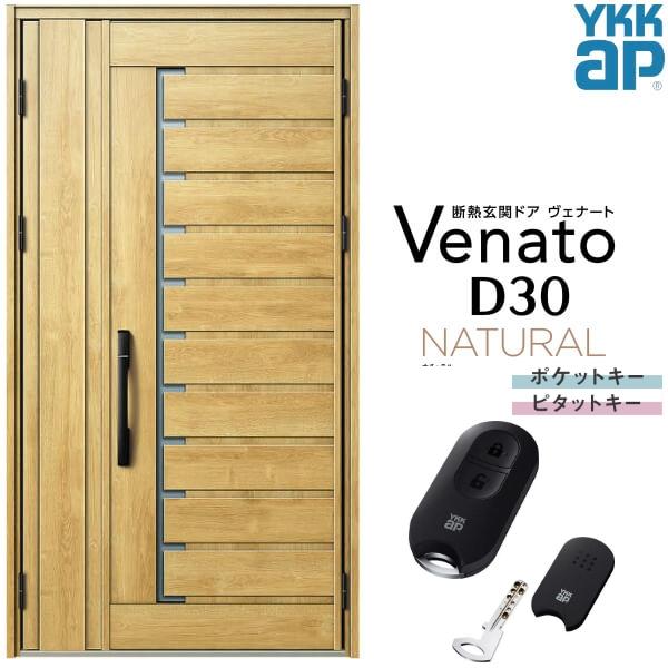 玄関ドア YKKap Venato D30 N02 親子ドア スマートコントロールキー W1235×H2330mm D4/D2仕様 YKK 断熱玄関ドア ヴェナート 新設 おしゃれ リフォーム kenzai