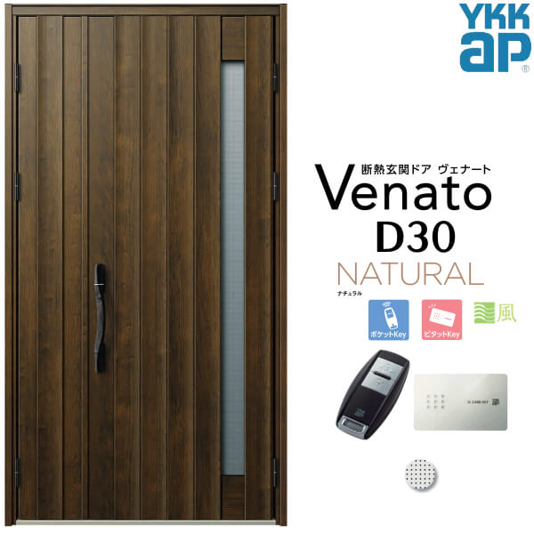 通風玄関ドア YKKap Venato D30 N05T 親子ドア スマートコントロールキー W1235×H2330mm D4/D2仕様 YKK 断熱玄関ドア ヴェナート 新設 おしゃれ リフォーム kenzai