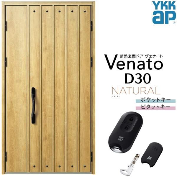 【5月はエントリーでP10倍】玄関ドア YKKap Venato D30 N09 親子ドア スマートコントロールキー W1235×H2330mm D4/D2仕様 YKK 断熱玄関ドア ヴェナート 新設 おしゃれ リフォーム kenzai