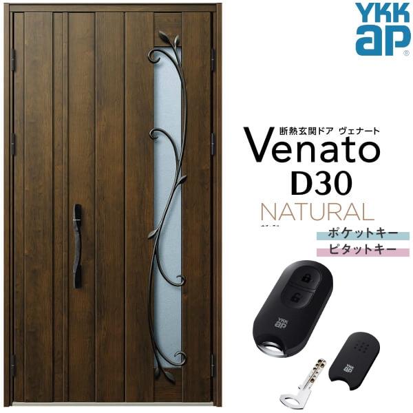 玄関ドア YKKap Venato D30 N11 親子ドア スマートコントロールキー W1235×H2330mm D4/D2仕様 YKK 断熱玄関ドア ヴェナート 新設 おしゃれ リフォーム kenzai